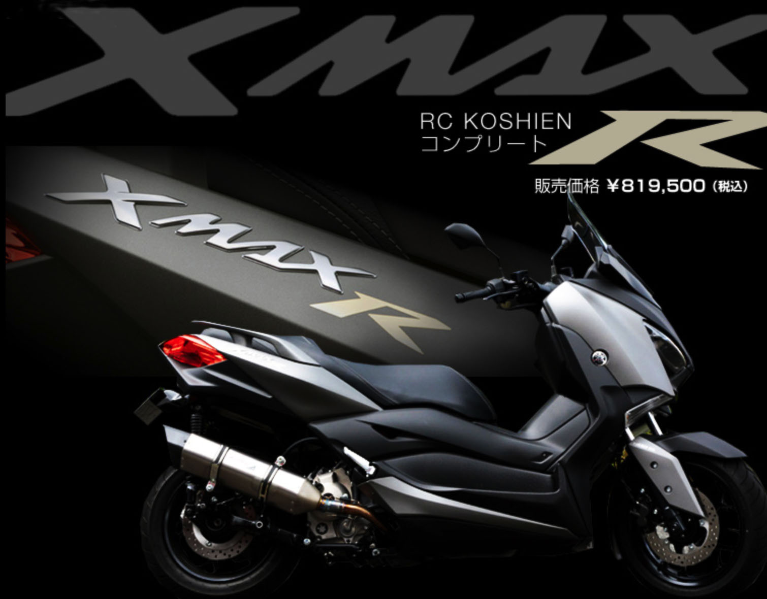 XMAX R コンプリートマシン