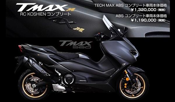 TMAX560R コンプリートマシン
